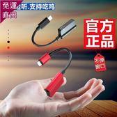 蘋果7耳機轉接頭iphone7轉接線8plus充電轉換器線蘋果x快充四合一轉分線器【快速出貨】