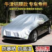 防雨罩 汽車車衣遮陽罩防曬隔熱汽車半罩車衣半截半身車套遮陽傘夏季防雨(快速出貨)