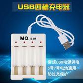 USB南孚5號電池充電器通用7號AAA鎳氫電池1.2v智能4節充電器1.5v 英雄聯盟