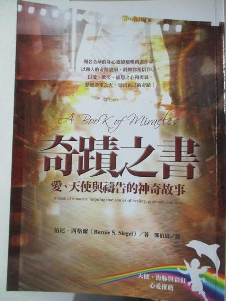 【書寶二手書T7/勵志_BZG】奇蹟之書:愛、天使與禱告的神奇故事_伯尼.西格爾