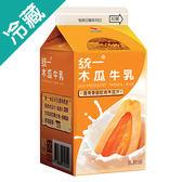 統一木瓜牛乳478ml【愛買冷藏】
