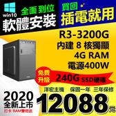 打卡RAM雙倍送2020全新AMD R3-3200G 4.0G內建8核獨顯晶片再升240G SSD遊戲雙開三年保可分期