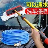 汽車用洗車拖把不傷車刷車專用通水洗車刷子非純棉噴水軟毛刷工具 創意空間 NMS
