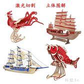 3D木制拼圖立體模型手工組裝木頭益智玩具木質拼動物龍船鳳凰恐龍 js4242『科炫3C』