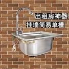 不銹鋼水槽小單槽廚房洗菜盆陽台洗碗池簡易單槽 水盆套餐帶支架  ATF  全館鉅惠