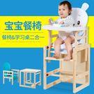 用餐椅 兒童餐椅多功能寶寶嬰兒餐桌椅吃飯...