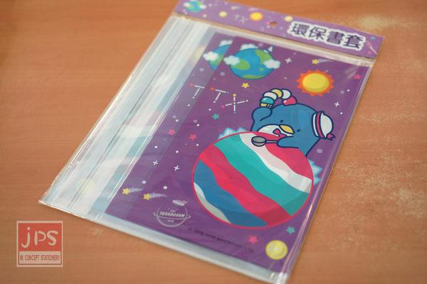 Tuxedosam 企鵝 太空 環保書套 (紫)