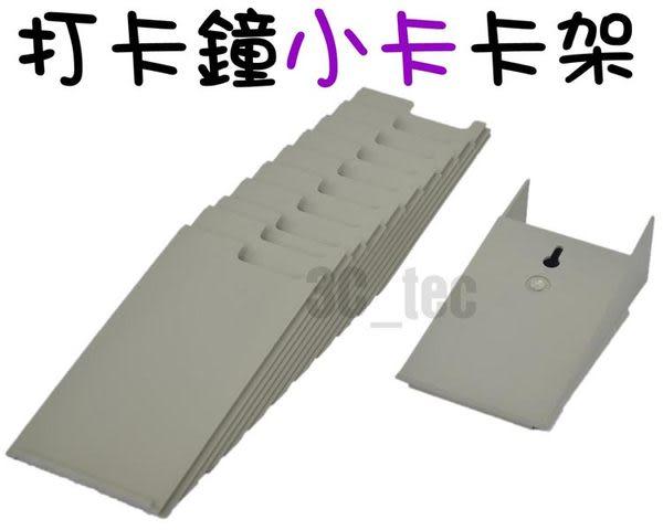 組合式打卡鐘卡架 [ 小卡 10人份卡箱 ] 適用卡片6.2x14.5cm 可壁掛