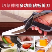 料理剪刀-多功能一體成形剪刀砧板菜刀73pp40【時尚巴黎】