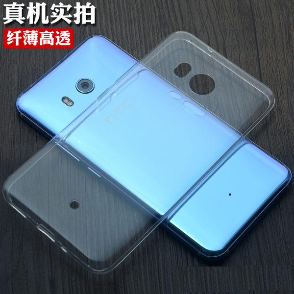 極致超薄 HTC U11 手機殼 HTC U11 plus 保護套 超薄 TPU 透明 防水印 軟殼 保護殼 手機套│麥麥3C
