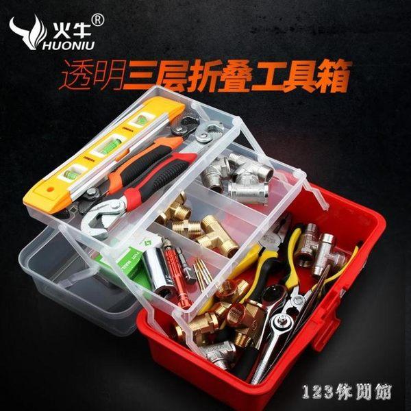 工具箱火牛手提式美術工具箱學生畫畫透明塑料油畫箱三層折疊繪畫收納盒 LH5942【123休閒館】