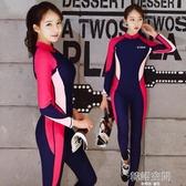 潛水服女長袖防曬泳衣連身韓國游泳水母浮潛沖浪服男分體情侶套裝