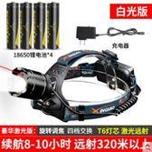 頭燈led強光頭燈可充電超亮頭戴式遠射3000打獵米戶外防水激光手電筒 曼莎時尚