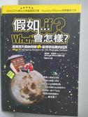 【書寶二手書T9/科學_KCU】假如...會怎樣-最異想天開的問題vs.最博學逗趣的回答_馬歇爾.布雷恩