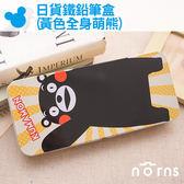 【日貨鐵鉛筆盒(黃色全身萌熊)】Norns KUMAMON 熊本熊 鐵盒 筆袋 文具