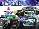 【專車專款】15~18年鈴木VITARA 專用10.2吋觸控螢幕安卓多媒體主機*藍芽+導航+安卓*無碟四核心