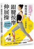 腰痠背痛的人一定要會的跟腱按摩伸展操:1天只要5分鐘!以筋膜線 經絡穴道,立即改