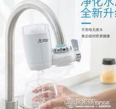 凈水器家用 廚房水龍頭過濾器 自來水凈化器濾水器直飲凈水機LX  夏洛特