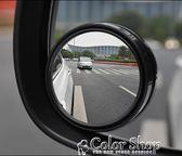 盲點鏡 汽車后視鏡小圓鏡盲點360度無邊超清廣角反光可調高清倒車輔助鏡    color shop