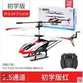 飛機無人直升機兒童玩具飛機模型耐摔搖控充電成人飛行器 LX 【新品優惠】