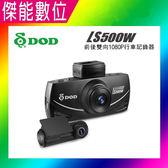 DOD LS500W【贈32G】 1080p 145度 Sony感光元件  前後雙鏡頭行車記錄器 另DOD RC500S