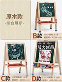 雙十二狂歡寫字板七巧板兒童畫板畫架小黑板支架式家用雙面磁性涂鴉寶寶畫畫寫字板