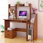 電腦臺式桌簡易家用書架書桌一體桌子簡約現代學生寫字桌辦公桌 潔思米 IGO