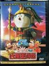挖寶二手片-B32-正版DVD-動畫【哆啦A夢:大雄的太陽王傳說/電影版】-國語發音(直購價) 海報是影