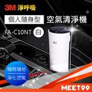 3M 淨呼吸個人隨身型空氣清淨機 清淨機...