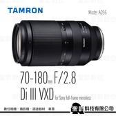 【現貨】TAMRON 70-180mm F2.8 Di III VXD ( A056 ) for SONY FE【俊毅公司貨】DiIII *回函贈好禮(2020/12/31止)