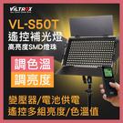 樂華 ROWA 唯卓 viltrox VL-S50T SMD 貼片 攝影燈 補光燈 無線遙控 可調色溫亮度 公司貨