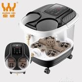 足浴盆全自動按摩洗腳盆恒溫器泡腳桶深桶電動加熱足療機家用神器YXS 夢娜麗莎