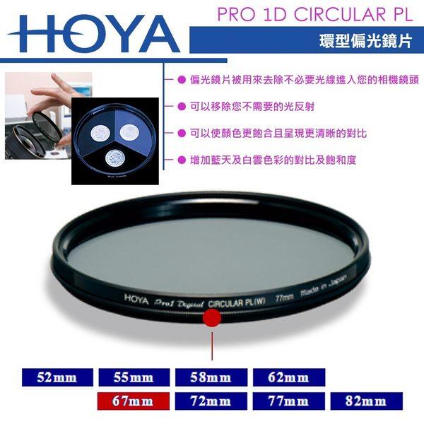 《飛翔無線3C》HOYA PRO 1D CIRCULAR PL 環型偏光鏡 67mm〔原廠公司貨〕廣角薄框 多層鍍膜