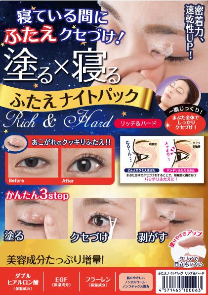 日本 Futae Night Pack 夜間二重(雙眼皮)眼膜 15g