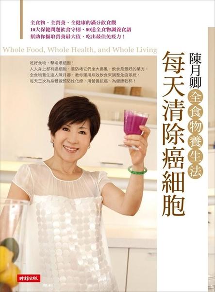 (二手書)每天清除癌細胞:陳月卿全食物養生法