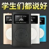 mp3mp4播放器 學生運動跑步隨身聽 有屏插卡可愛迷你團購MP3音樂 全館免運折上折