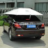 汽車車衣 一佳汽車遮陽傘 私家車遮陽傘 汽車防曬罩一傘兩用 汽車車衣 卡菲婭