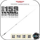 《飛翔無線3C》DIAMOND SG2000 無線電車用單頻天線◉公司貨◉日本進口◉VHF 144MHz◉159cm