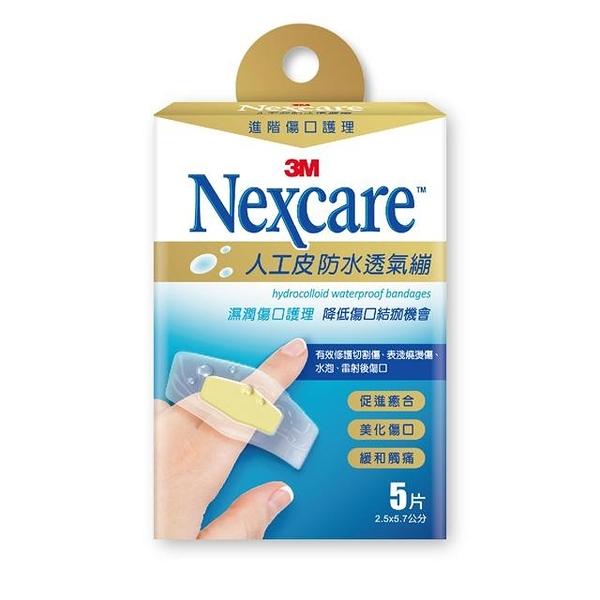 【3M Nexcare】人工皮防水透氣繃 5片/盒