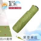 雨傘 陽傘 萊登傘 108克超輕傘 抗UV 易攜 超輕三折傘 碳纖維 日式傘型 Leighton (菱形點草綠)