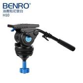 【聖影數位】Benro 百諾 H10(球腕座) 鎂鋁合金油壓雲台 球碗直徑100mm 載重10KG  公司貨 雲台快板QR10