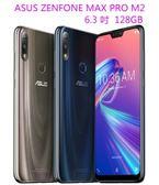 ASUS ZenFone Max Pro M2 ZB631KL 128G 6.3 吋 獨立三卡插槽  5,000mAh 電量【3G3G手機網】