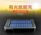 太陽能行動電源 戶外太陽能充電寶大容量20000mAh移動電源手機通用便攜【快速出貨八折搶購】