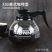 咖啡壺可加熱保溫爐和330商用美式咖啡茶機配套玻璃壺消費滿一千現折一百