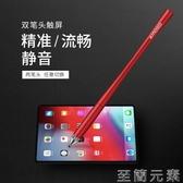 kmoso手機畫畫觸屏電容筆細頭iPad筆電觸點觸筆步步高學習機點觸筆手寫筆pencil蘋 雙十二全館免運