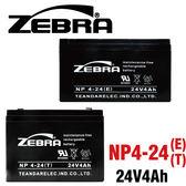 ZEBRA NP4-24(E.T)斑馬牌24V4AH/UPS不斷電系統/應急電源/應急供電系統/應急照明/消防等供電場合