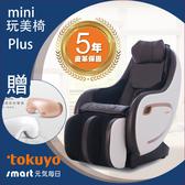 ⦿超贈點5倍送⦿ tokuyo Mini玩美椅PLUS TC-292(迷咖)※送眼部按摩器【市價4980】