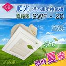 【順光牌】SWF-20 寧靜風110V浴...