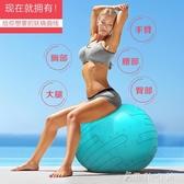 瑜伽球加厚健身球初學者球瑜珈小球 伊鞋本鋪