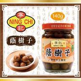 寧記.寧記蔭樹子(140g/瓶,共2瓶)﹍愛食網